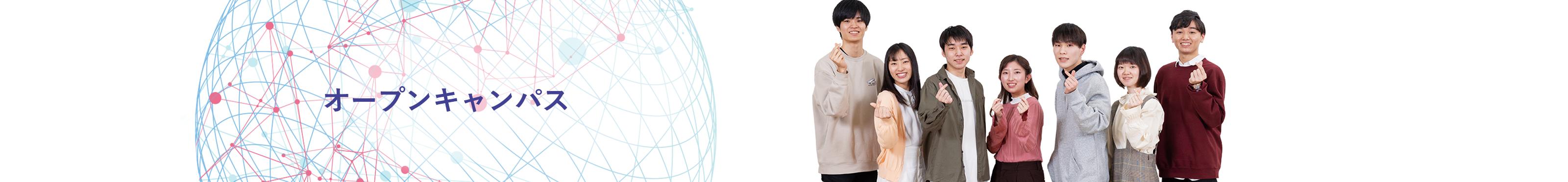 新潟高度情報専門学校 オープンキャンパス
