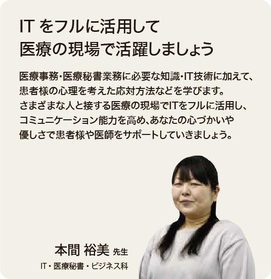 IT・医療分野