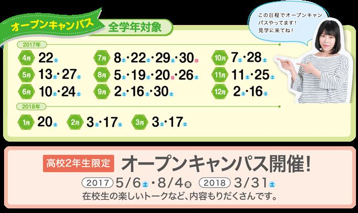 新潟高度情報専門学校 オープンキャンパス 開催日