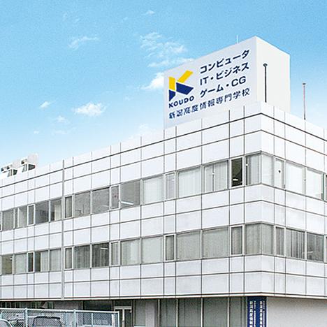 新潟高度情報専門学校 KOUDO アクセス