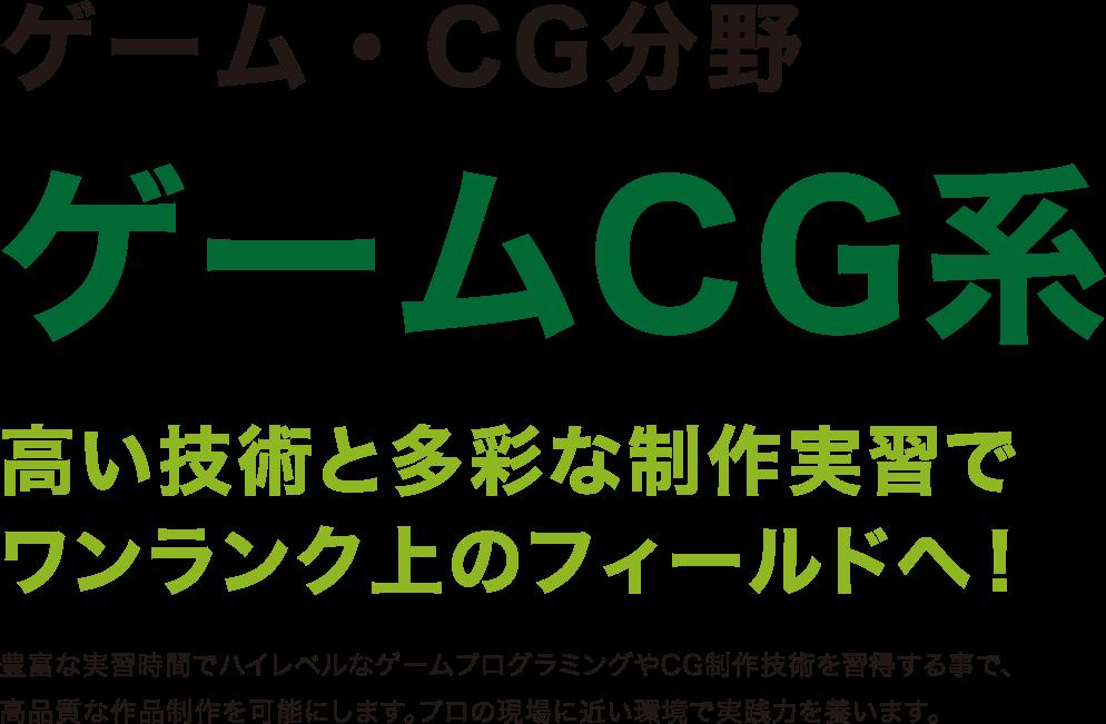 ゲームCG系