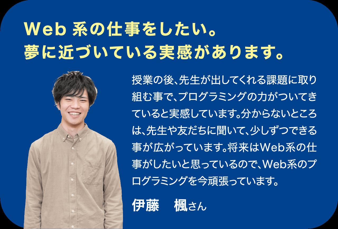 伊藤楓さんメッセージ