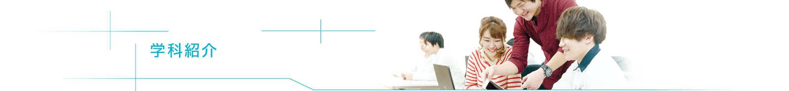 新潟高度情報専門学校 デジタルデザイン科