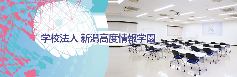 新潟高度情報専門学校