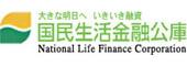 国民生活金融公庫