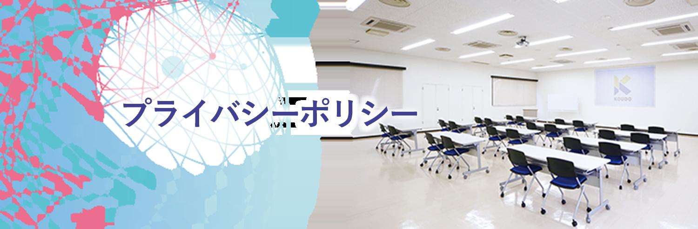 新潟高度情報専門学校 プライバシーポリシー