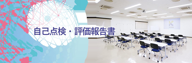 新潟高度情報専門学校 自己点検・評価報告書