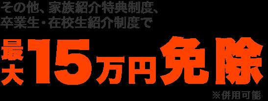 その他、家族紹介特典制度、卒業生・在校生紹介制度で最大15万円 併用可能